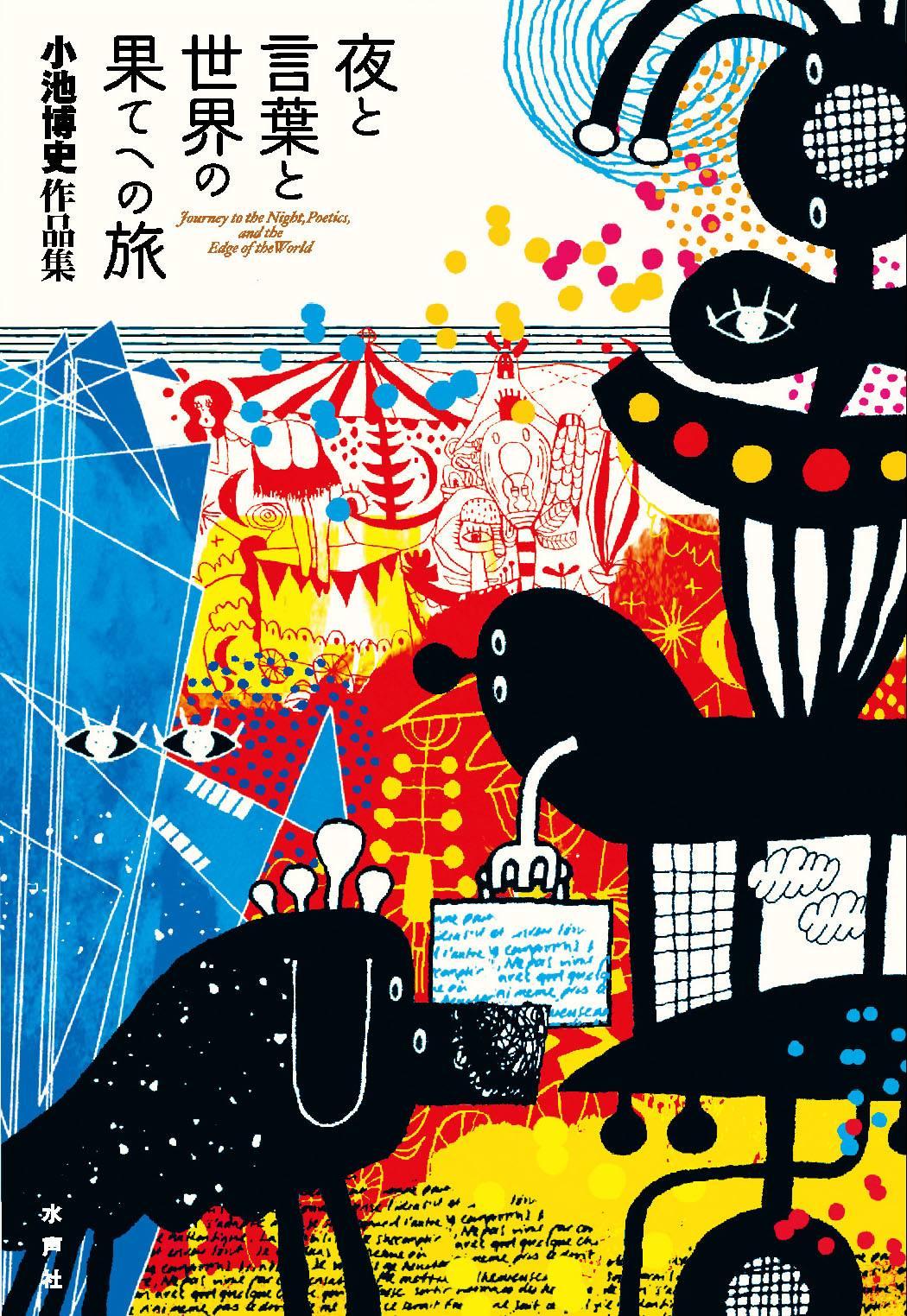 「小池博史と仲間たち展」― 夜と言葉と世界の果てへの旅 ― 出版記念イベント