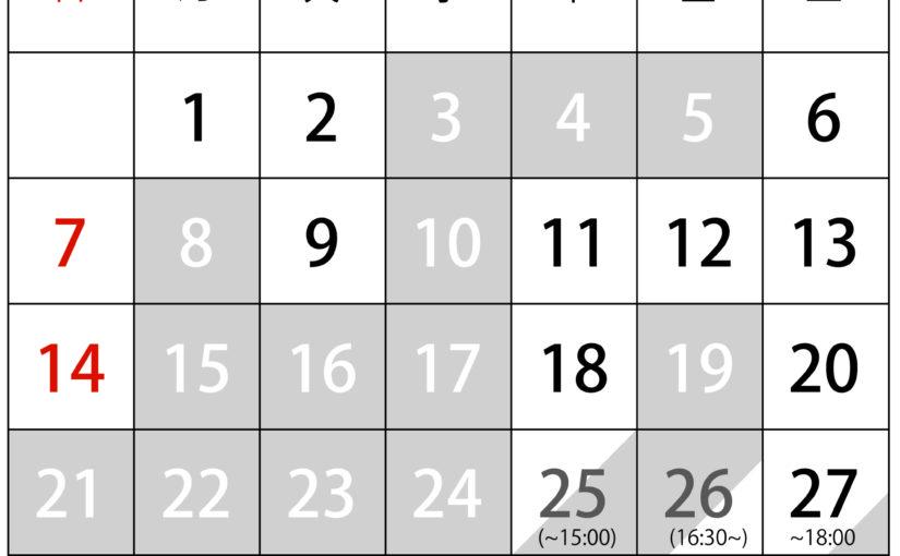 ◎4月の営業日