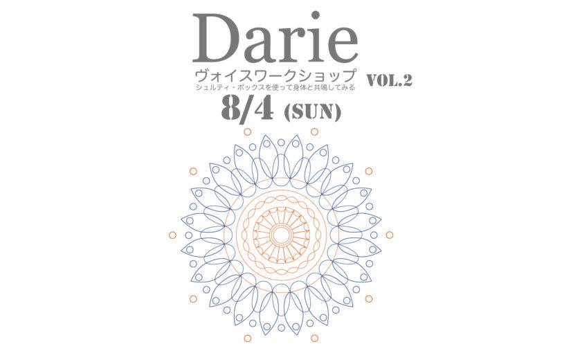 『Darieヴォイスワークショップvol.2』8月4日
