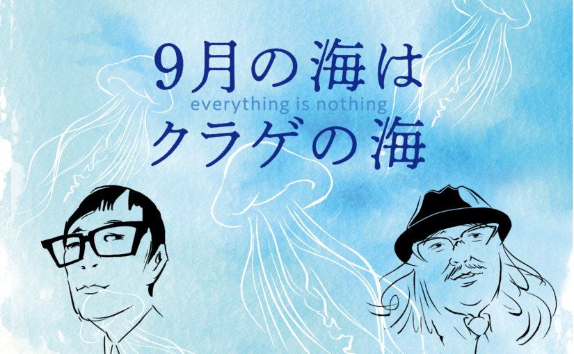 「9月の海はクラゲの海」展覧会 開催!