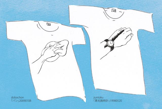 7/6~21『Dream Journey 』~ズントクとドボチョンの夢日記Tシャツ~