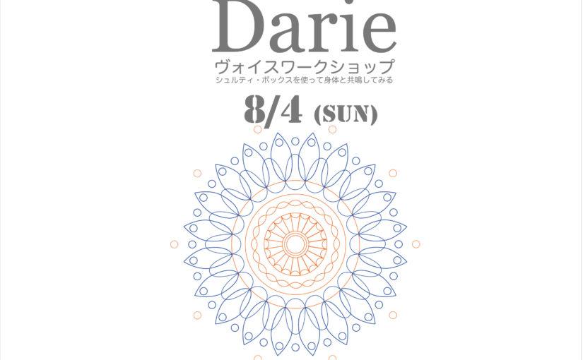 ☆8/4Darieヴォイスワークショップvol.2参加者募集