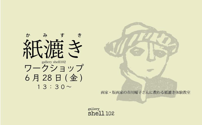 ☆6/28 紙漉きワークショップ