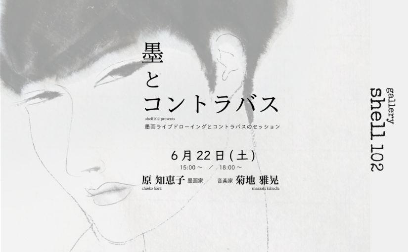 ☆6/22『墨とコントラバス』