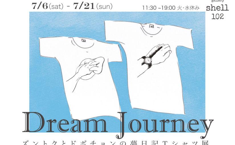 ☆7/6~21『Dream Journey 』~ズントクとドボチョンの夢日記Tシャツ~