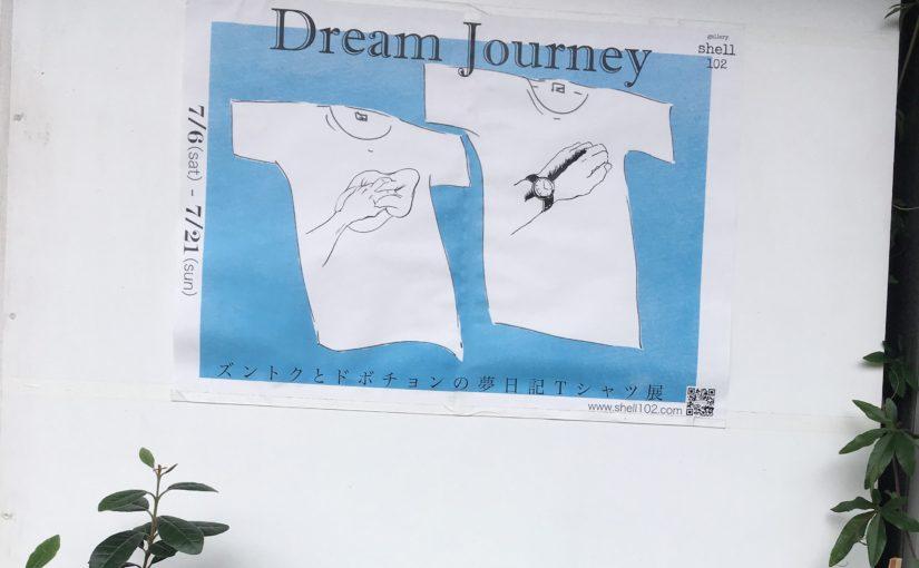7/26〆切~ズントクとドボチョンの夢日記Tシャツ~予約承ります