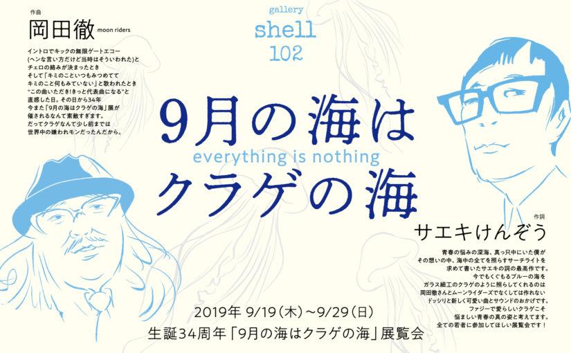 「9月の海はクラゲの海 ・everything is nothing」展覧会 9/19〜9/29