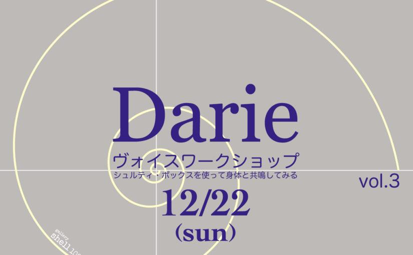 12月22日 Darie ヴォイスワークショップ vol.3