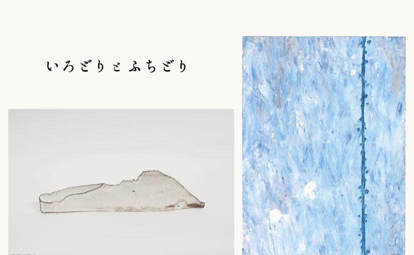 2/29-3/9「いろどりとふちどり」赤刎千久子 と 山川美雪 の 二人展