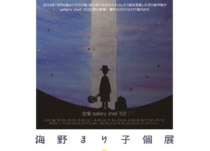 延期決定!4/24〜29 海野まり子個展「walking on MOONLIT ROAD」