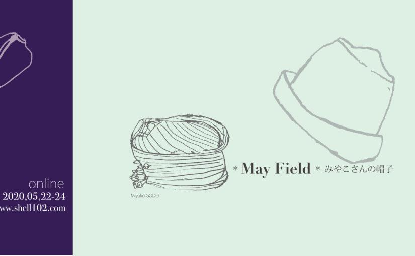 「* May Field *みやこさんの帽子」オンライン展