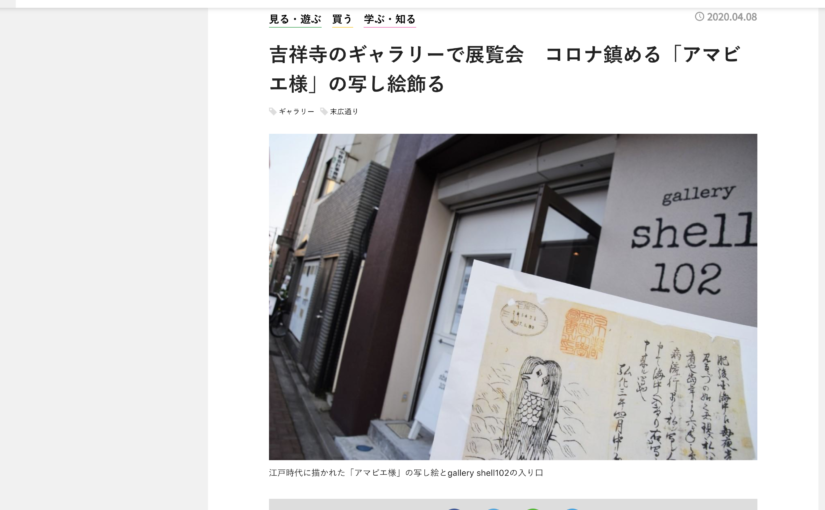 on the web アマビエ様 get in the 吉祥寺経済新聞