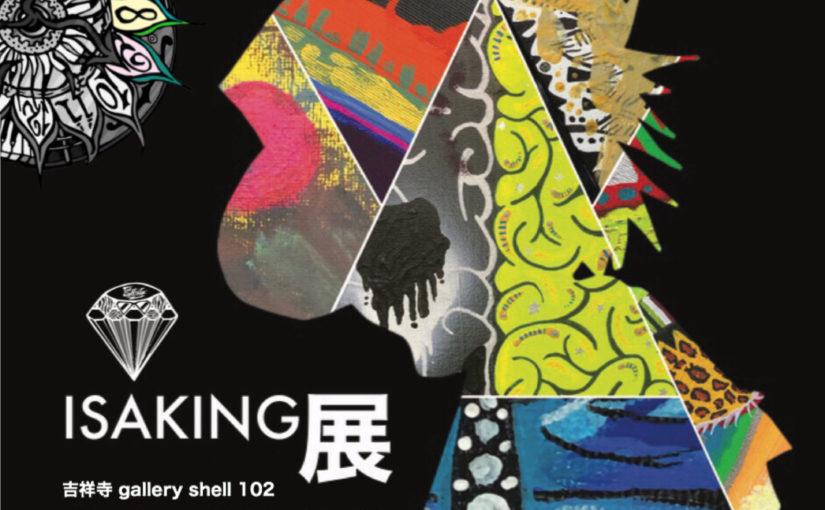 5/8-9 online ISAKING展
