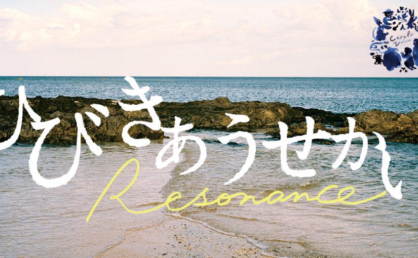 5月17日Online試写会&トーク『ひびきあうせかい Resonance』
