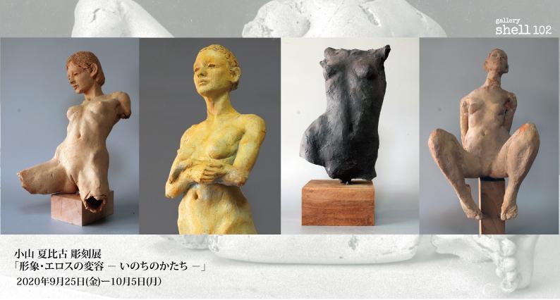 小山夏比古彫刻展『形象・エロスの変容  ― いのちのかたち ―』9/25-10/5