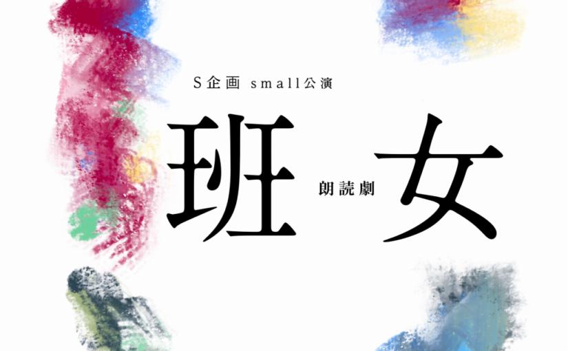 朗読劇 『班女』S企画small公演 8/22-23