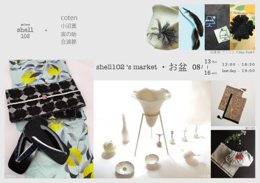 8/13-16「shell102 's market ・お盆」