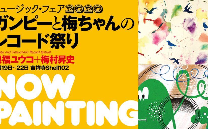 イベント編「ミュージック・フェア2020 ガンピーと梅ちゃんのレコード祭り」