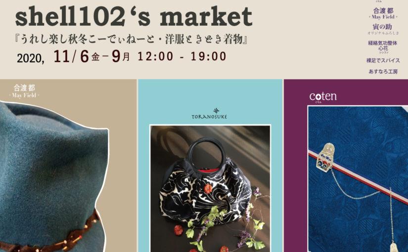 11/6~9 shell'market  「うれし楽し秋冬こーでぃねーと・洋服ときどき着物」
