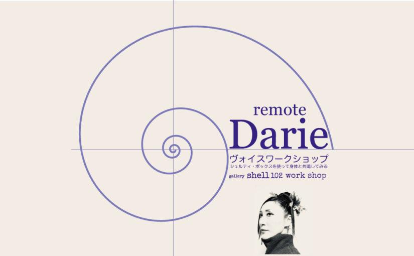 2/21,3/7  shell102 『リモート・Darieヴォイスワークショップ』