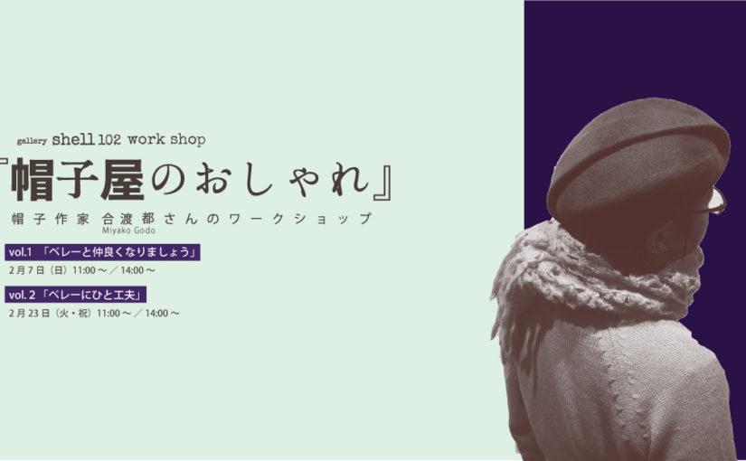 2/7,23  shell102 『帽子屋のおしゃれ』ワークショップ